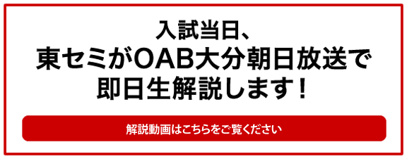 3月7日(火)「東セミかず家」から生中継、高校入試当日、試験終了後に、OABが、試験問題を即日解説いたします。