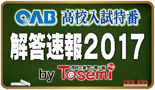 OAB 高校入試特番 解答速報2017 3月7日(火)午後4時50分~同時生放送