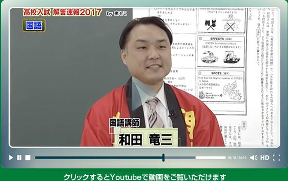 国語 OAB高校入試特番 解答速報2017