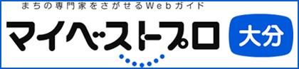 【マイベストプロ大分】のプロ 阿部賢悟