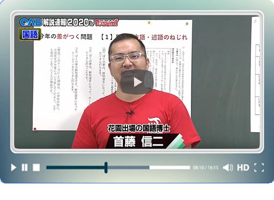 [ 国語② ] OAB高校入試 解説速報2020 by Tosemi