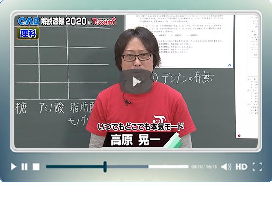[ 理科① ] OAB高校入試 解説速報2020 by Tosemi