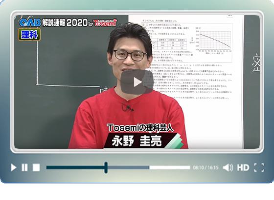 [ 理科② ] OAB高校入試 解説速報2020 by Tosemi