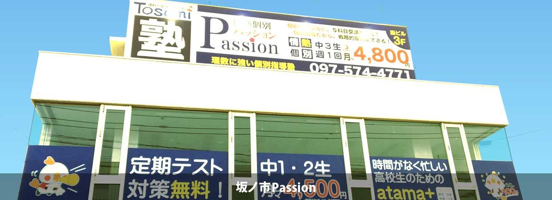 坂ノ市Passion