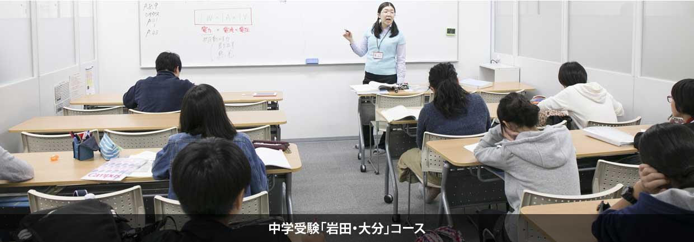 中学受験「岩田・大分」コース