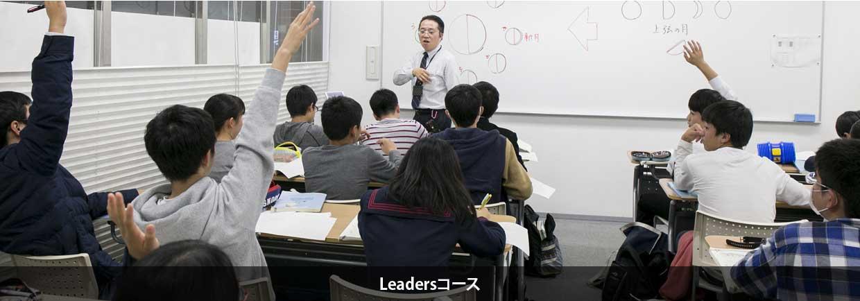 Leadersコース