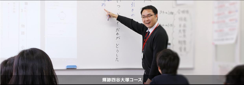 輝跡四谷大塚コース