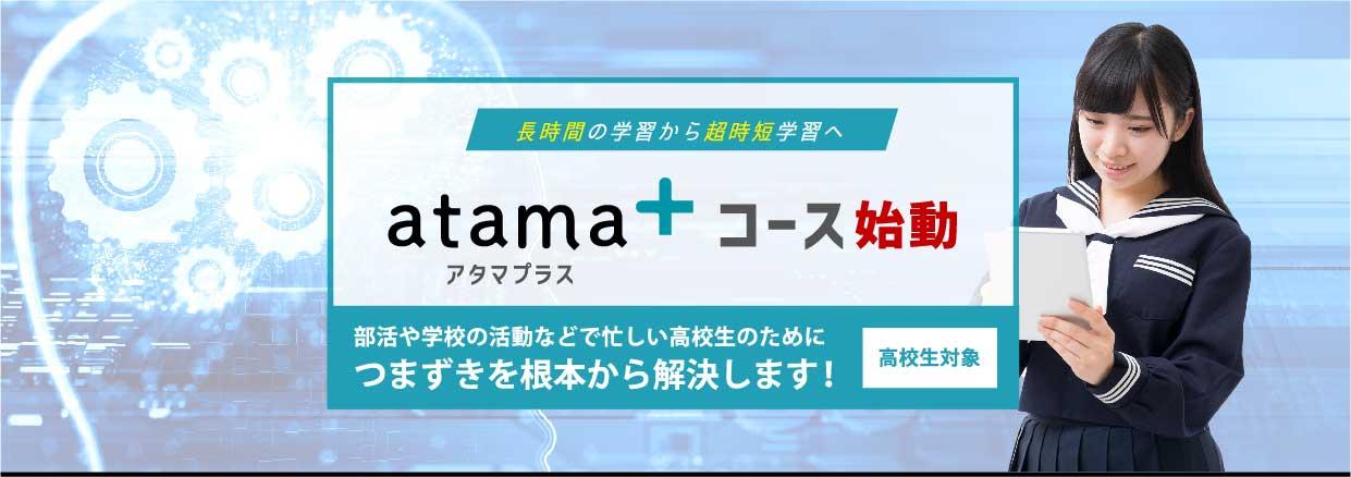 atama+(アタマプラス)