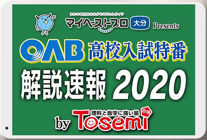 OAB 高校入試特番 解答速報2018 3月7日(火)午後4時50分~同時生放送
