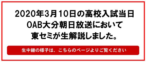 入試当日、東セミがOAB大分朝日放送で即日生解説しました!