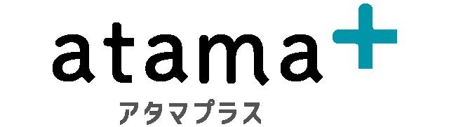atama+(プラス)