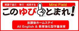 Mirai Field このゆびとまれ!