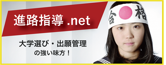 進路指導.net