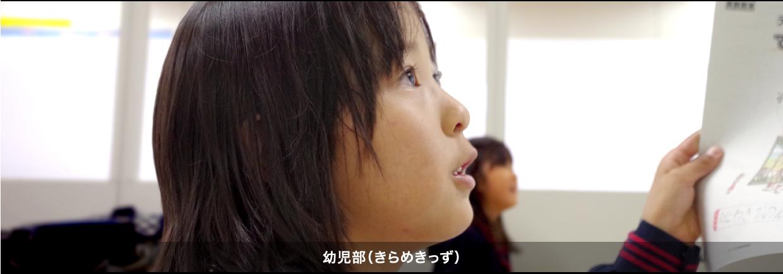 幼児部(きらめきっず)