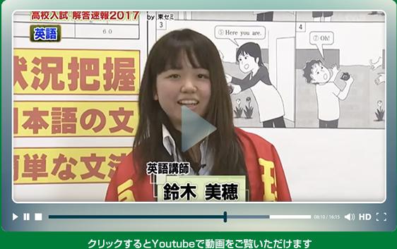 英語 OAB高校入試特番 解答速報2017