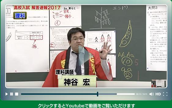 理科 OAB高校入試特番 解答速報2017