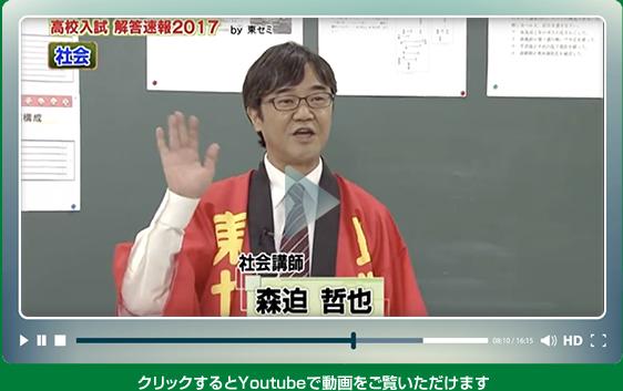 社会 OAB高校入試特番 解答速報2017