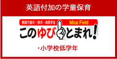 ・Mirai Field このゆびとまれ!
