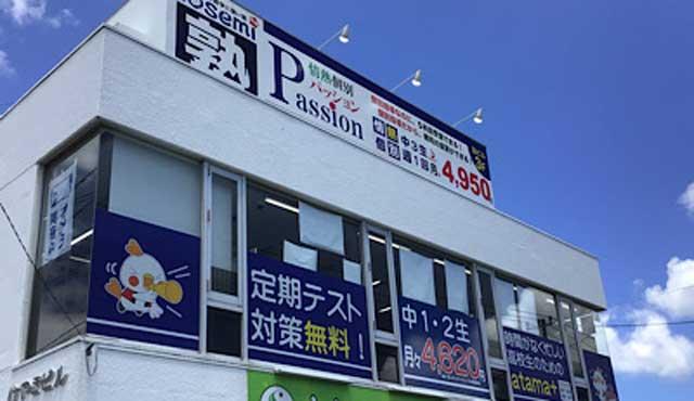 坂ノ市教室