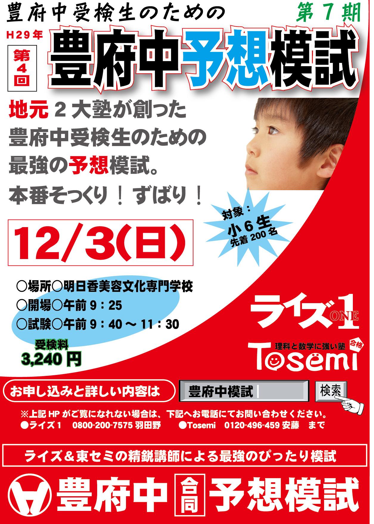 豊府中合同予想模試 12/3(日)