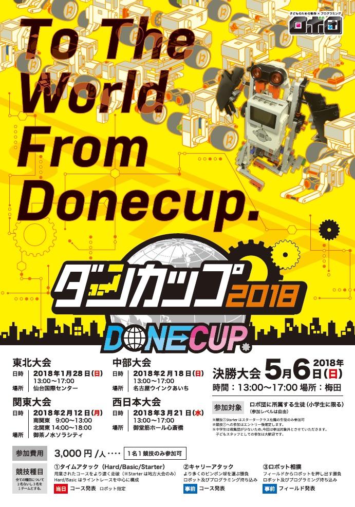 ロボ団全国大会「DONE CUP2018」
