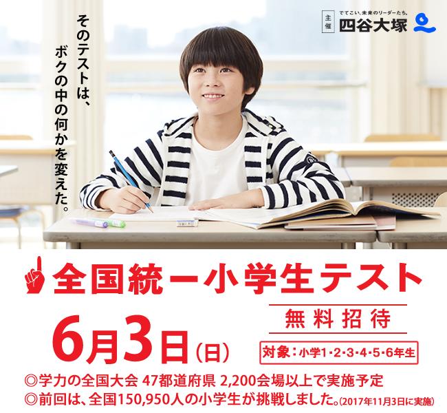 6月3日(日)全国統一小学生テスト