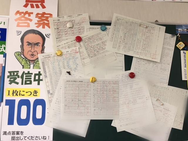 1学期 期末テスト結果速報(7/12更新) 明野教室編