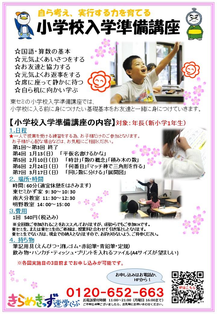 【2018年度】小学校入学準備講座 募集中!