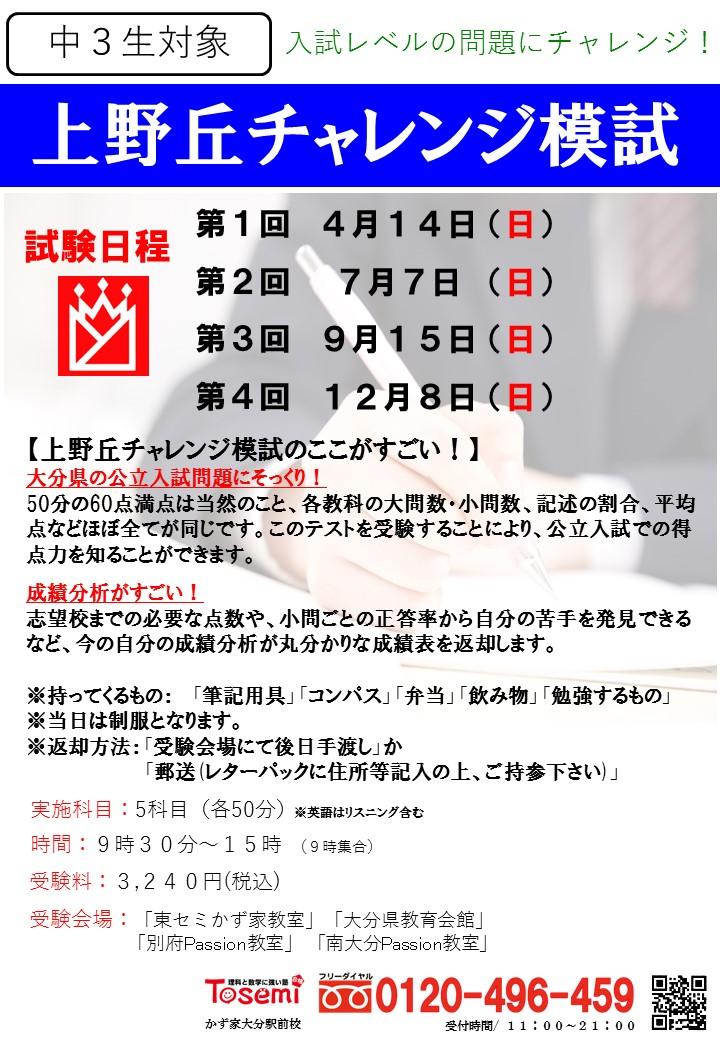 中3生対象 第4回 上野丘突破模試
