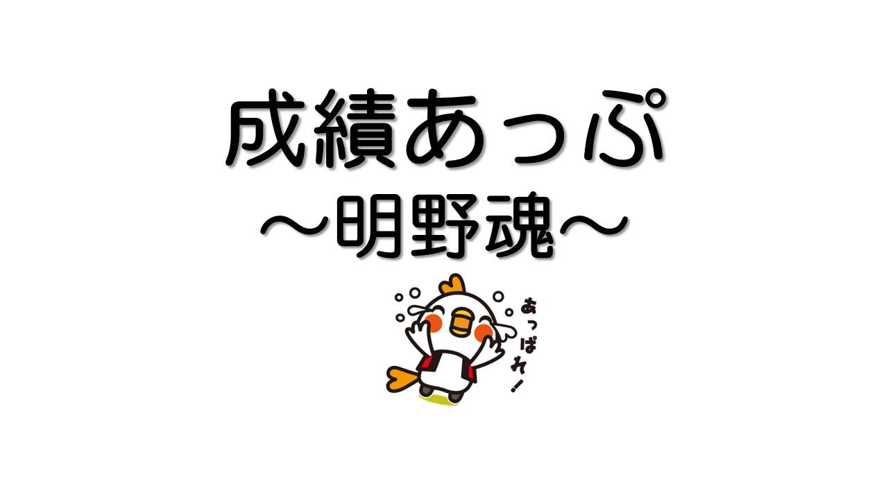 これがクラス塾の真骨頂!中3受験生の模試成績! 成績あっぷ~明野魂~vol.4