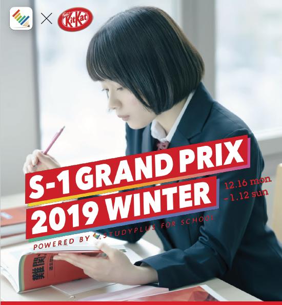 S-1 GRAND PRIX 2019 WINTER が始まりました!