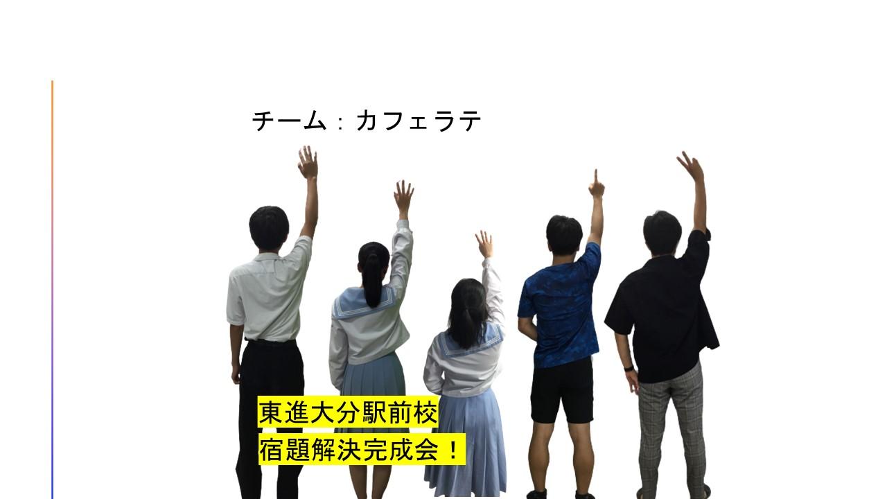 東進大分駅前校!宿題解決完成会!