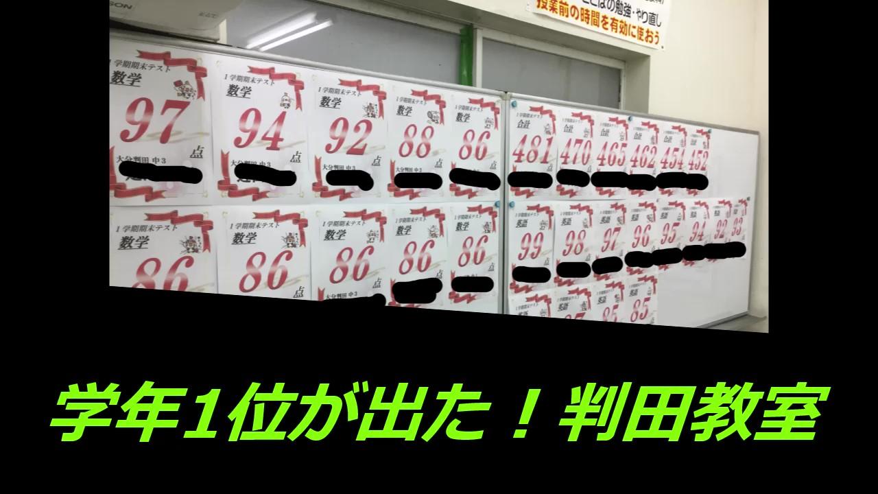 判田教室 期末テストの結果が出た!