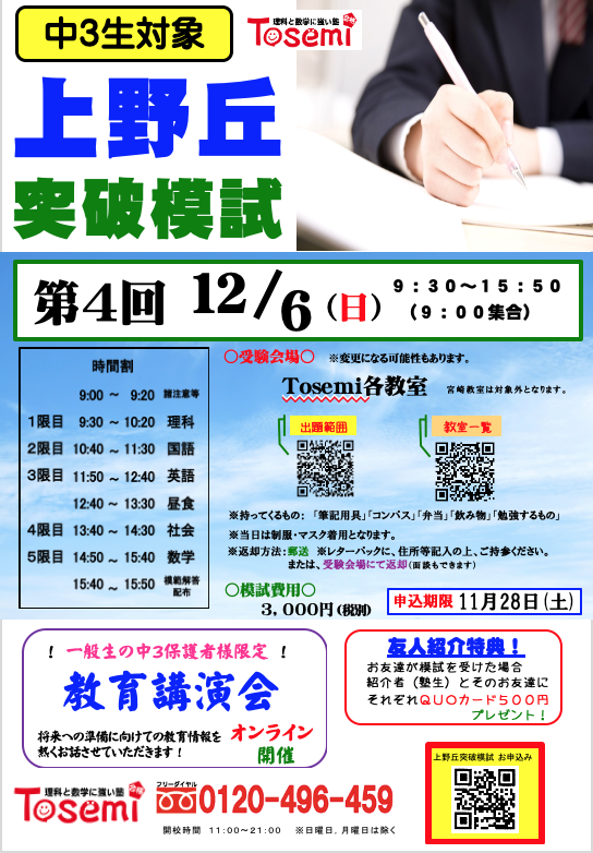 12月6日(日) 第4回 上野丘突破模試