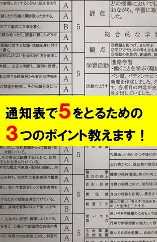 大分・宮崎の学習塾Tosemi