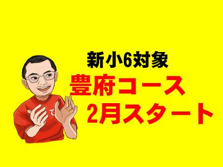 豊府コース2月スタート