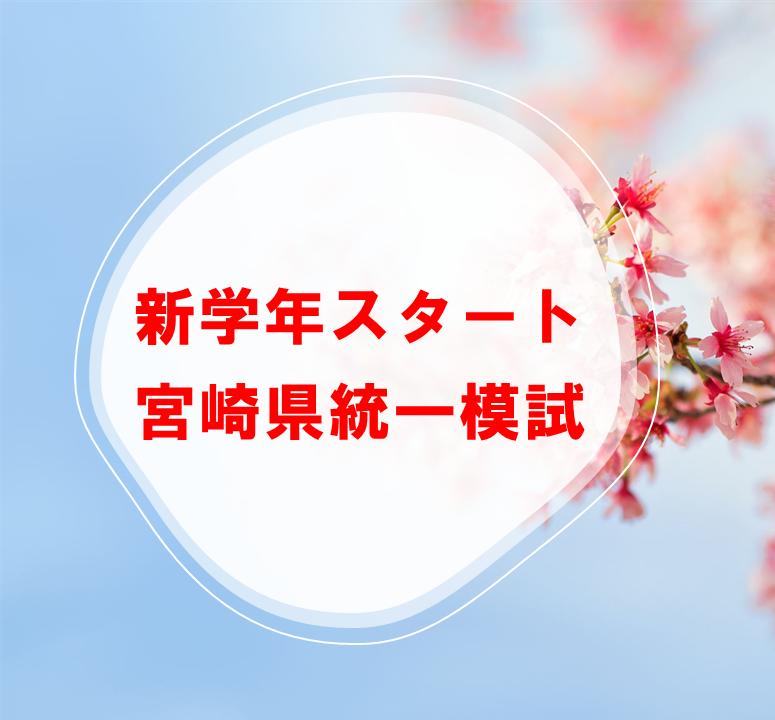 新学年スタート 宮崎県統一模試