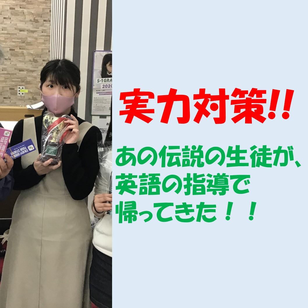 日向学院高校実力テスト対策!!