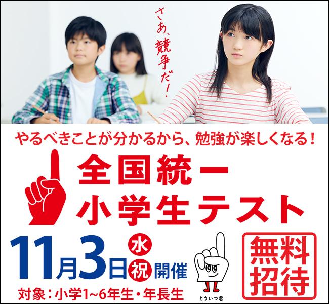 【11/3(水・祝)】全国統一小学生テストのご案内